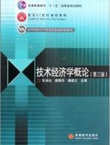 2手正版 技术经济学概论(第三版) 吴添祖 虞晓芬 高等教育出版社 价格:10.00