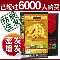 生姜洗发水液生发正品中药防脱发增发密发日本锦明控油去油脂溢性 价格:77.00