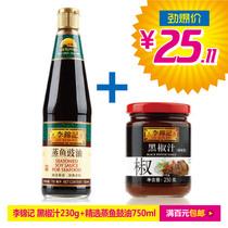 李锦记 黑椒汁230g+精选蒸鱼鼓油750ml 价格:25.11