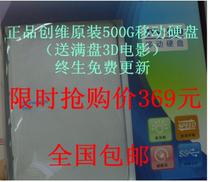 酷开移动硬盘创维移动影库500G-1000G3D电影片源左右上下部分包邮 价格:369.00