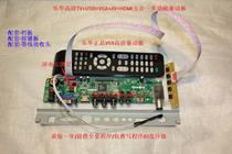 乐华VST29 V59高清电视驱动板 新款5合1通用TV板HDMI+USB播放电影 价格:70.00