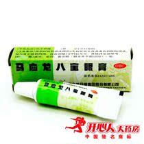 马应龙 八宝眼膏 2g 眼睛红肿痛痒 流泪 沙眼 眼睑红烂 价格:1.50
