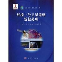 环境一号卫星遥感数据处理/余涛,王桥,魏斌 等著/科学出版社有 价格:46.90
