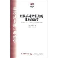 阅读日本书系:经济高速增长期的日本政治学/(日)大�[秀夫 著 价格:20.60