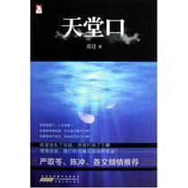 天堂口 范迁 正版书 文学 其他 价格:19.76