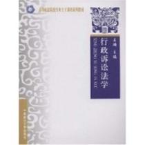 行政诉讼法学 王麟 正版书 价格:19.76