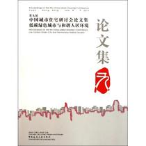 第九届中国城市住宅研讨会论文集低碳绿色城市与和谐人居环境论文 价格:155.04
