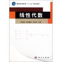 线性代数(普通高等教育十二五规划教材) 余启港//欧阳露莎/ 价格:18.34
