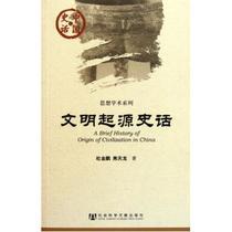 文明起源史话/思想学术系列/中国史话 杜金鹏//焦天龙 正版 价格:10.64