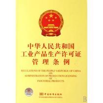 中华人民共和国工业产品生产许可证管理条例 国家质检总局法规司 价格:15.96