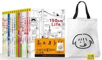 高木直子系列绘本 十周年纪念版套装共14册(全新版本) 日本漫画书籍 限量送精美书包 正版保证 价格:255.00