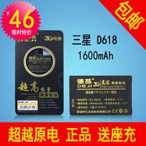 德基三星D618电池 D610/E598/E590/F678/M3518手机电池电板 价格:46.00