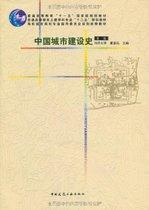 【2手旧书】中国城市建设史(第3版) 董鉴泓  中国建筑工业 价格:13.50