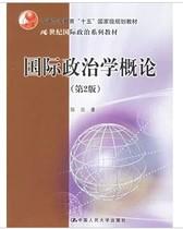 【2手旧书】国际政治学概论 第二版 2版 陈岳 中国人民大学出版社 价格:6.00