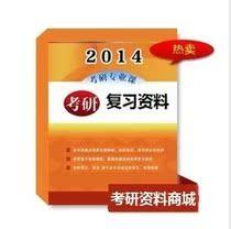 上海海洋大学养殖水域生态学考研专业课复习套餐真题课件 价格:175.00