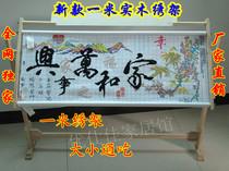 特价实木十字绣架 十字绣架子 特大号1米绣框 台/立式 可调节绣棚 价格:55.00