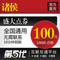 盛大点卷100元10000点券诸侯Online点卡1000白金币自动充值 价格:93.00