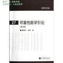 可靠性数学引论(修订版)/曹晋华/现代数学基础/正版图书 价格:39.50