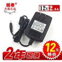 原道N101 双擎2 N90双擎2 蓝魔W22PRO 平板电脑充电器 12V 2A 价格:12.00