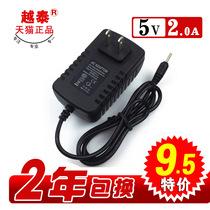 奥可视 X80 器派9,器派10,PX92 平板电脑充电器 电源适配器5V2A 价格:9.50