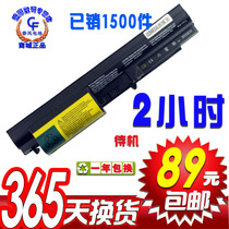 IBM ThinkPad R400 R500 T400 R61 T61 R61i  t61i  电池 4芯 价格:89.00