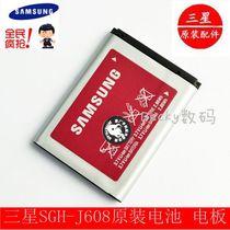 三星SGH-J608 J618 G618 M618 C3050 F619 B3210原装电池 电板 价格:8.00