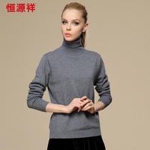 恒源祥女士羊毛衫9色选双翻领保暖纯色打底衫 100%纯羊毛女装毛衣 价格:298.00