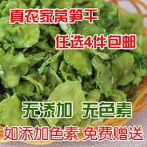自制脱水蔬菜 莴笋干 莴苣干 莴笋片 农家菜 爽脆250g 4件包邮 价格:14.98