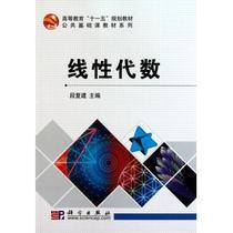 线性代数(高等教育十一五规划教材)/公共 价格:17.00