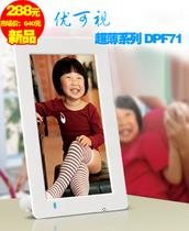 新品 优可视 7寸全天候超薄 数码相框 DPF71 MP3 MP4 图片播放 价格:288.00