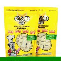宠物零食 禾露牛肉味除臭饼干220g 狗饼干 洁齿除口臭狗狗零食品 价格:5.80