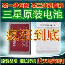 三星AB463446BC D528 B309 X208 b528 F258 c3300原装电池 价格:12.90