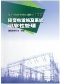 电力可靠性管理培训教材 管理篇 输变电设施及系统可靠性管理 价格:31.50
