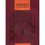 满28包邮 中国民间宗教艺术无生老母神像研究 价格:21.00