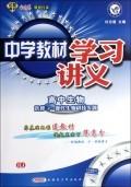 满28包邮 高中生物选修3现代生物科技专题RJ/中学教材学习讲义 价格:14.38