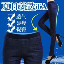 包邮2013秋装大码牛仔裤女韩版潮胖mm显瘦松紧腰薄款牛仔小脚裤 价格:75.65