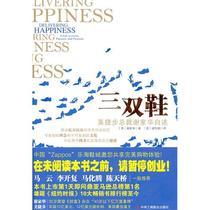 【正版管理书籍】三双鞋(美捷步如何创造从0到10亿的销售神话) 价格:23.40