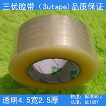 透明胶带批发广东包邮 4.5 2.5  快递胶带 胶带纸定做 封箱胶纸 价格:6.66