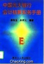 中国光大银行会计核算实务手册 价格:5.00