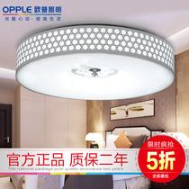欧普照明吸顶灯客厅灯卧室灯餐厅灯书房灯简约现代MX510晶钻 价格:447.85