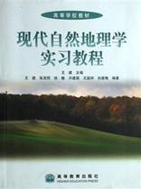 现代自然地理学实习教程(高等学校教材)书王建 自然科学 价格:22.30