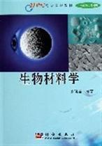 生物材料学21世纪高等院校教材/生物医学工程系列书徐晓宙 自然科 价格:24.50