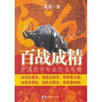 现货包邮 百战成精 花荣 著沪深股市专业投资原理 股票书籍 价格:28.00