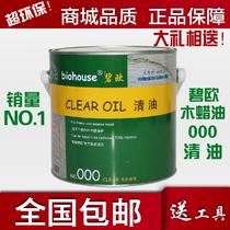 碧欧木蜡油000清油 室内外家具木器漆油漆 耐候防腐环保 进口包邮 价格:275.00