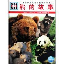 熊的故事/WAS IST WAS (德)乌岛·甘斯劳贝尔|译 价格:10.68