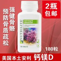 品牌正品安利纽崔莱钙镁D片 安利钙镁片天然钙片美国产补钙保健品 价格:113.46