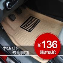 华晨中华骏捷FSV FRV 中华V5脚垫 尊驰H530专用防水汽车脚踏 价格:136.00