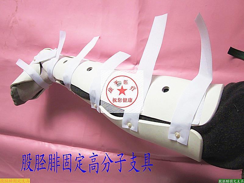 医用高分子支具胫腓骨 膝部下肢外固定支具 腿部踝骨骨折夹板石膏 价格:26.00