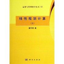 【正版新书】线性规划计算:上/潘平奇/科学出版社 价格:41.50