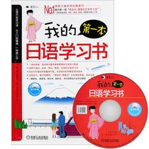 我的第一本日语学习书 日语学习教程书籍 日语入门自学教材 我的第一本日语书 日语书初级教材 日语学习书籍 日语学习教程 价格:24.00